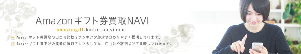 amazonギフト券買取の口コミ比較NAVI