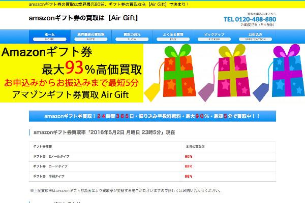 Air Gift(エアーギフト)の口コミと評判
