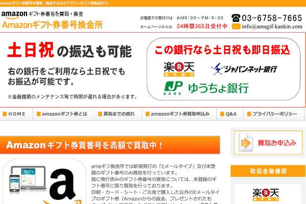 amazonギフト券番号換金所の口コミと評判